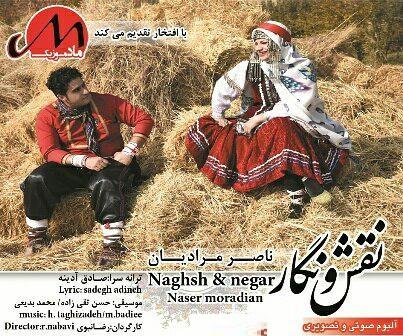 دانلود آلبوم بسیار زیبا از ناصرمرادیان به نام نقش و نگار