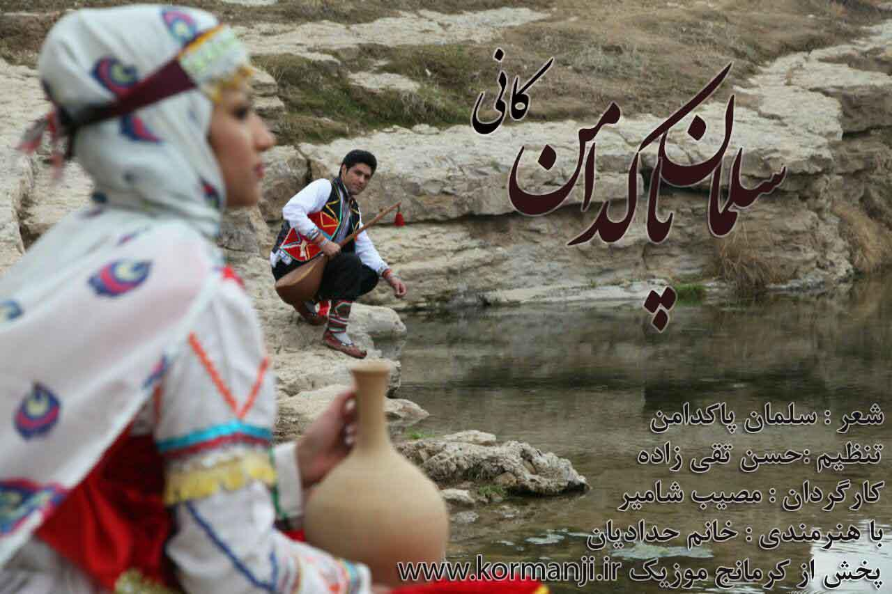 آهنگ جدید و زیبا از سلمان پاکدامن به نام کانی در کرمانج موزیک