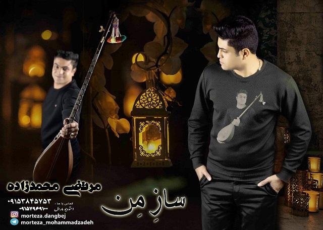 آلبوم بسیارزیبا از مرتضی محمدزاده به نام ساز من در کرمانج موزیک