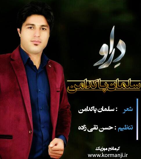 آهنگ جدید و زیبا از سلمان پاکدامن به نام دراو در کرمانج موزیک