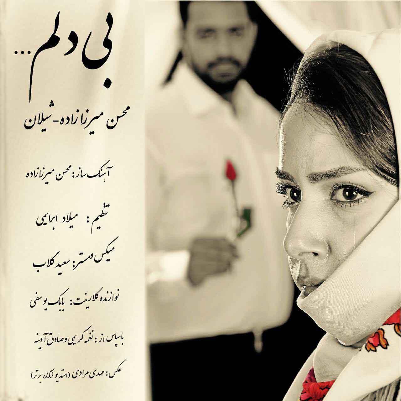آهنگ جدید محسن میرزازاده به نام بی دلم در کرمانج موزیک