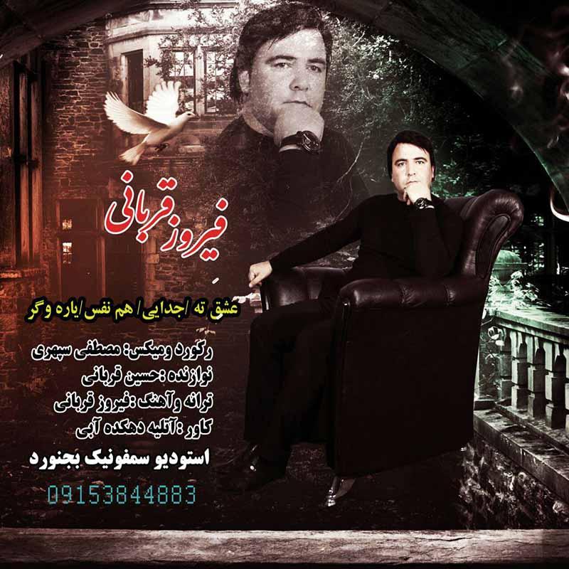 دانلود آلبوم جدید کرمانجی از فیروز قربانی