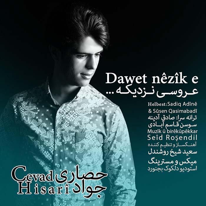 آهنگ و موزیک ویدئو جدید و زیبا از جواد حصاری به نام عروسی نزدیکه (کرمانجی و ترکی)