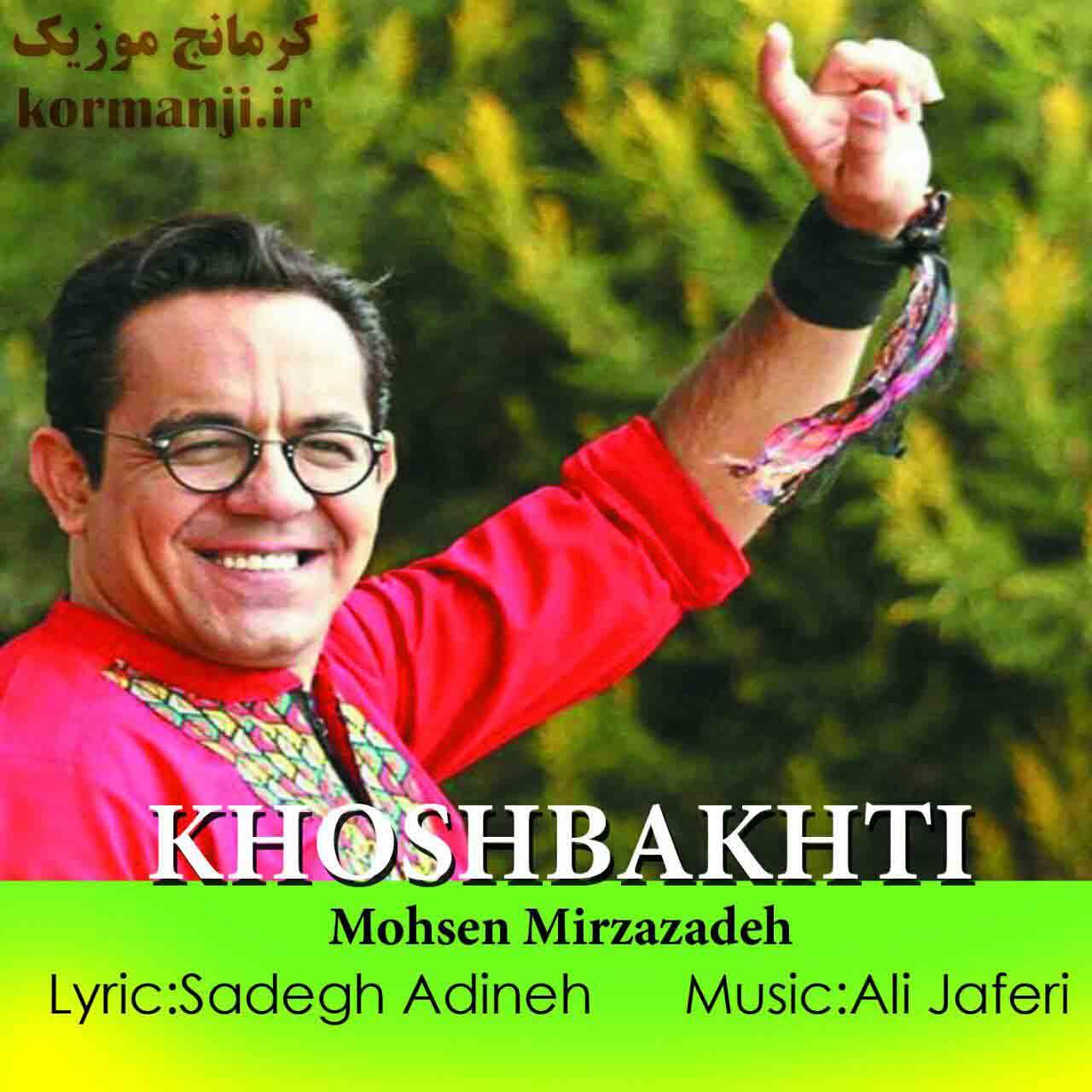 آهنگ زیبا از محسن میرزازاده به نام خوشبختی در کرمانج موزیک