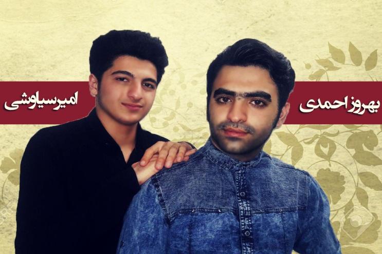 دانلود دو آهنگ زیبا از امیرسیاوشی و بهروز احمدی در کرمانج موزیک