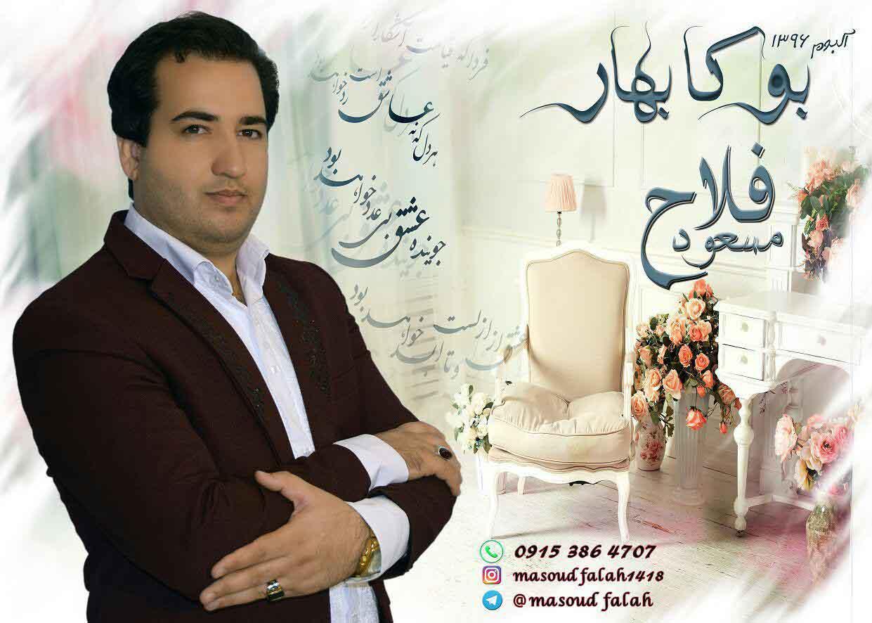دانلود آلبوم جدید و زیبا از مسعود فلاح به نام بوکا بهار در کرمانج موزیک