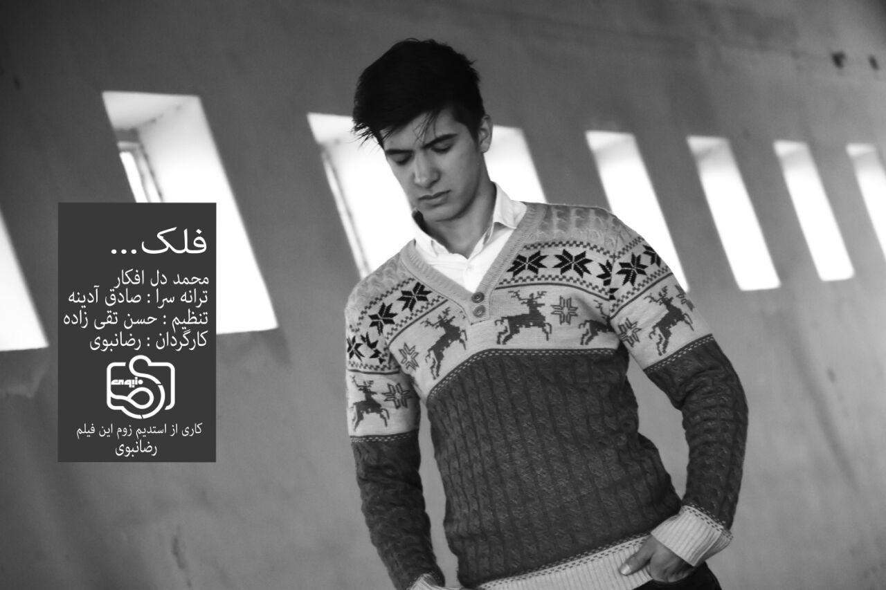 آهنگ جدید کرمانجی و بسیارزیبا از محمد دل افکار به نام فلک