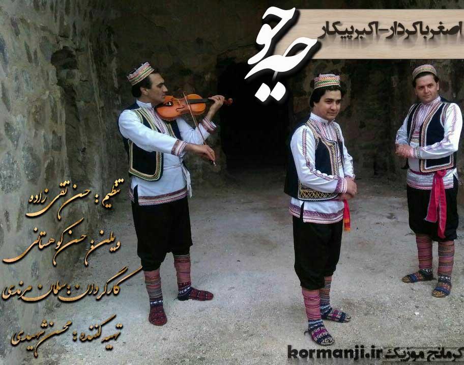 آهنگ جدید و بسیارزیبا از اصغرباکردار و اکبر پیکار به نام جه جو در کرمانج موزیک