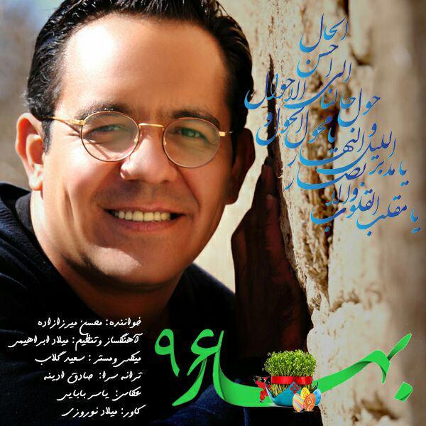 آهنگ جدید و بسیارزیبا از محسن میرزازاده به نام بهار 96 در کرمانج موزیک