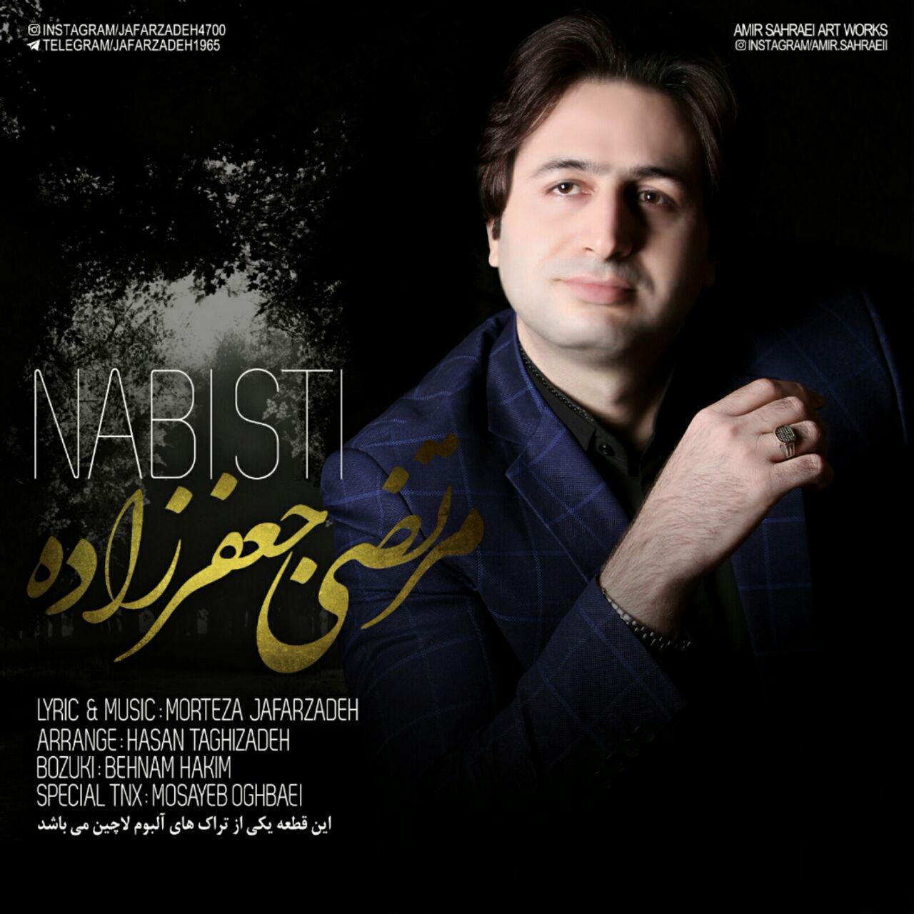 آهنگ جدید و بسیارزیبا از مرتضی جعفرزاده به نام نبیستی در کرمانج موزیک