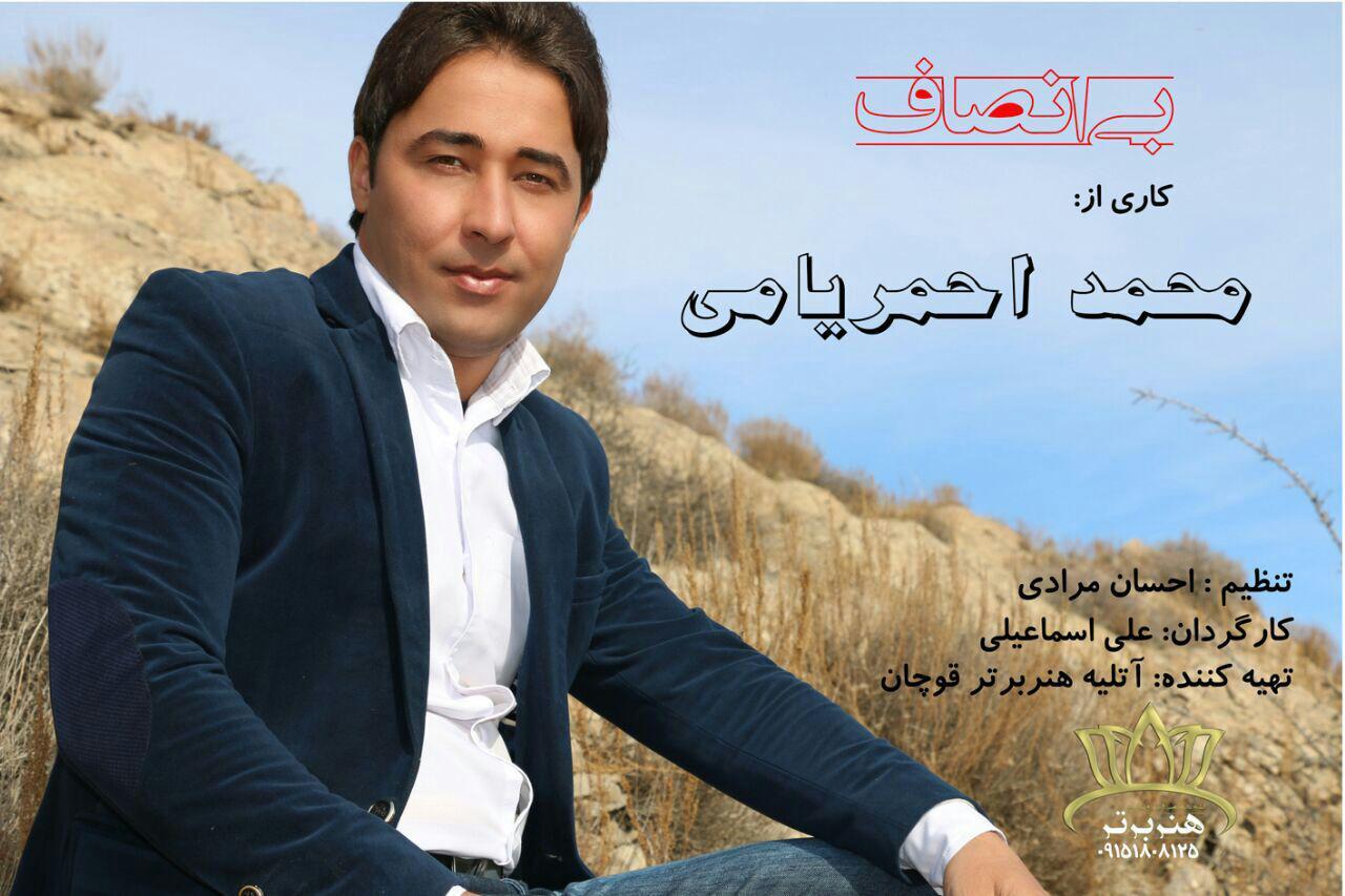 دانلود موزیک ویدئو جدید از محمد احمریامی به نام بی انصاف در کرمانج موزیک