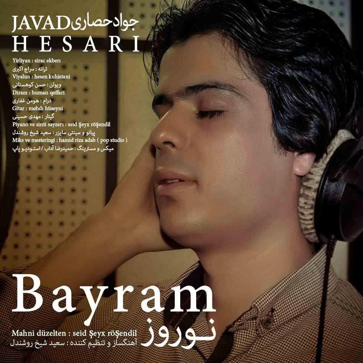 آهنگ جدید و بسیارزیبا از  جوادحصاری به نام بایرام