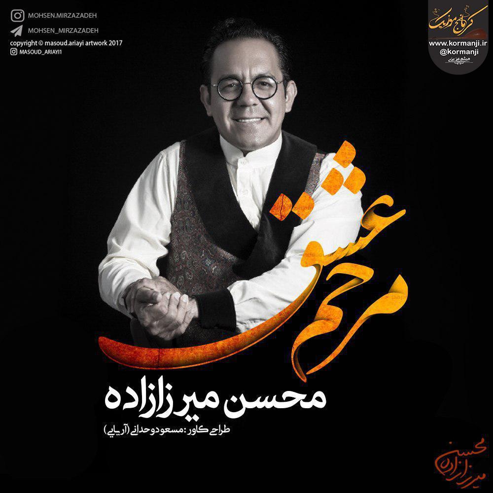 آهنگ جدید و بسیارزیبا از  محسن میرزازاده به نام مرحم عشق