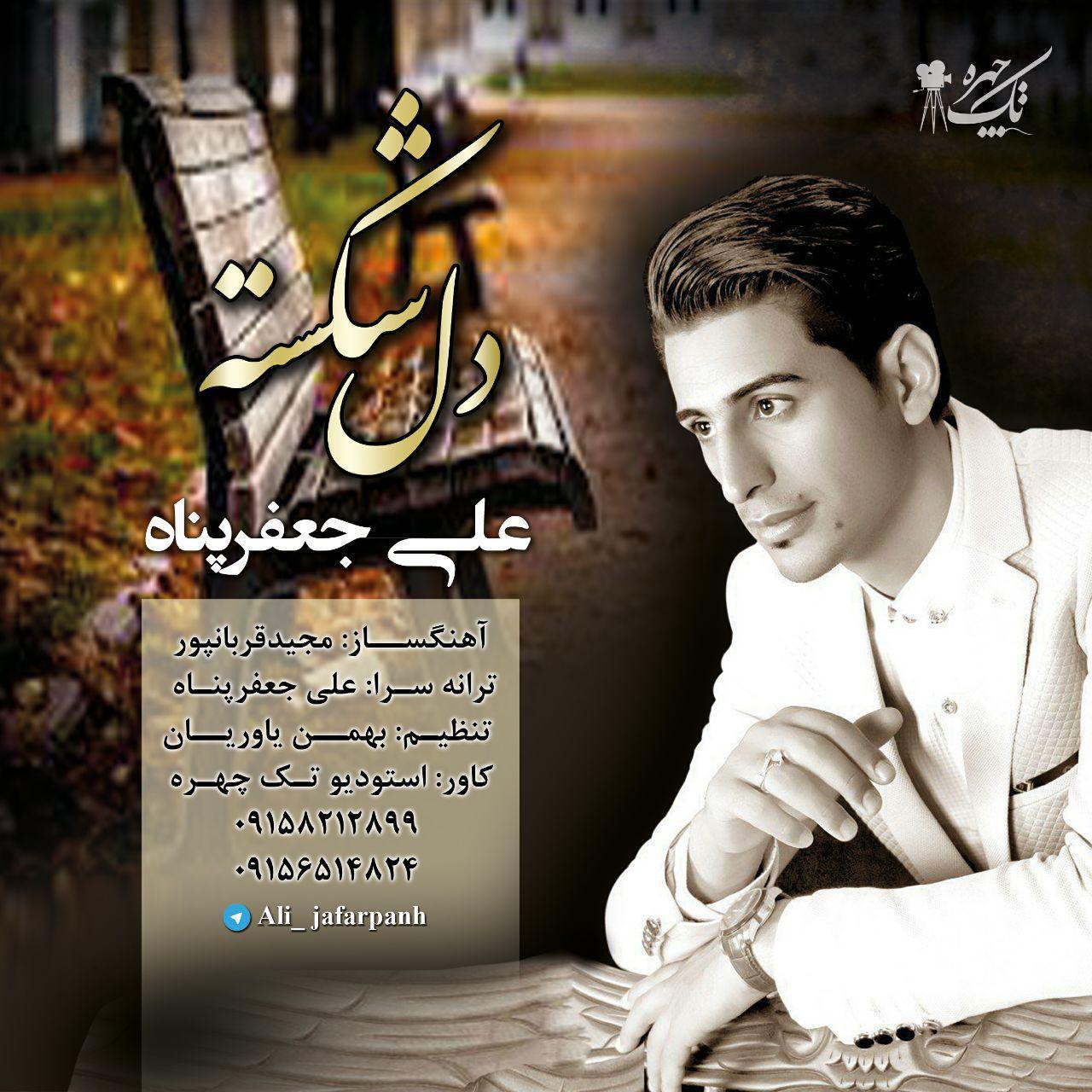 دانلود آهنگ جدید کرمانجی از علی جعفرپناه به نام دل شکسته در کرمانج موزیک
