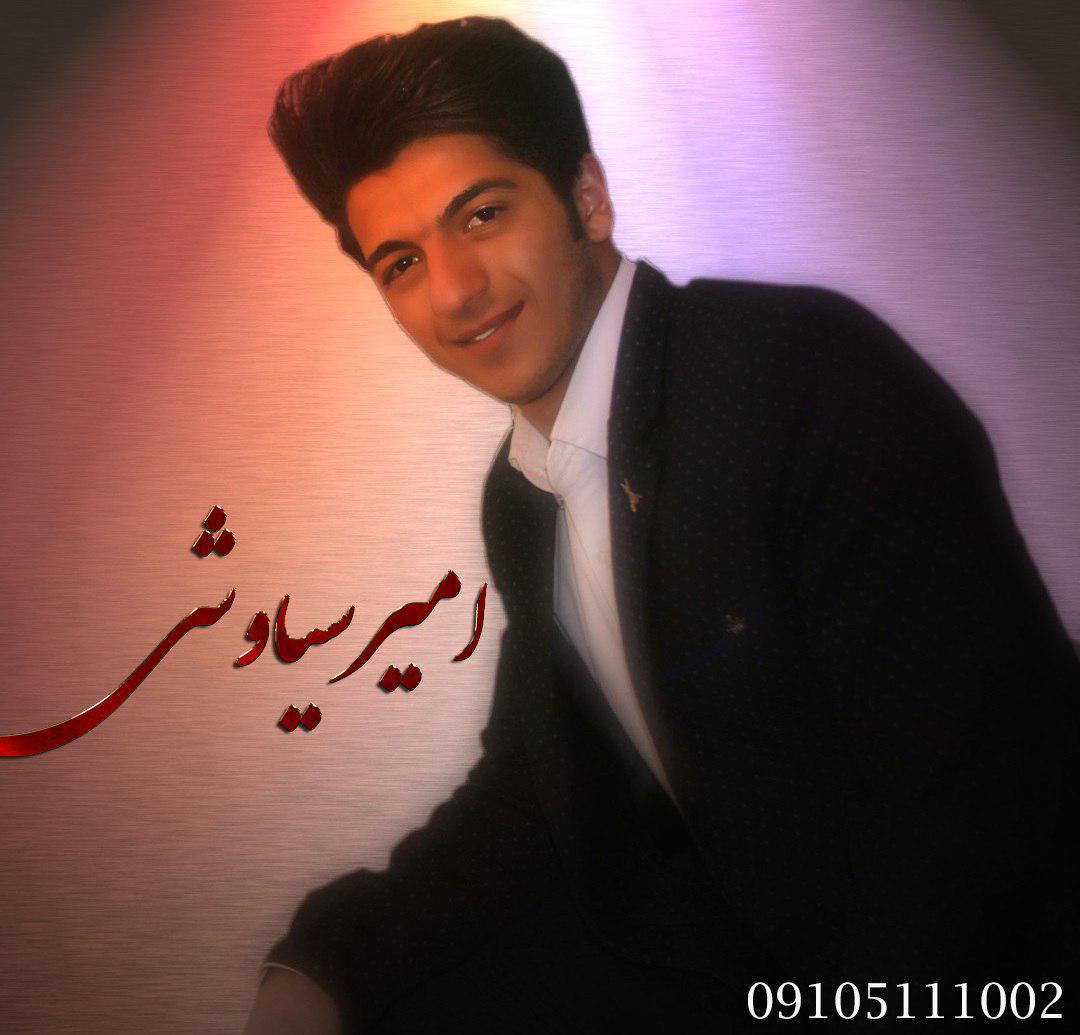 دانلود دو آهنگ بسیارزیبا از اجرای جدید  امیرسیاوشی در کرمانج موزیک