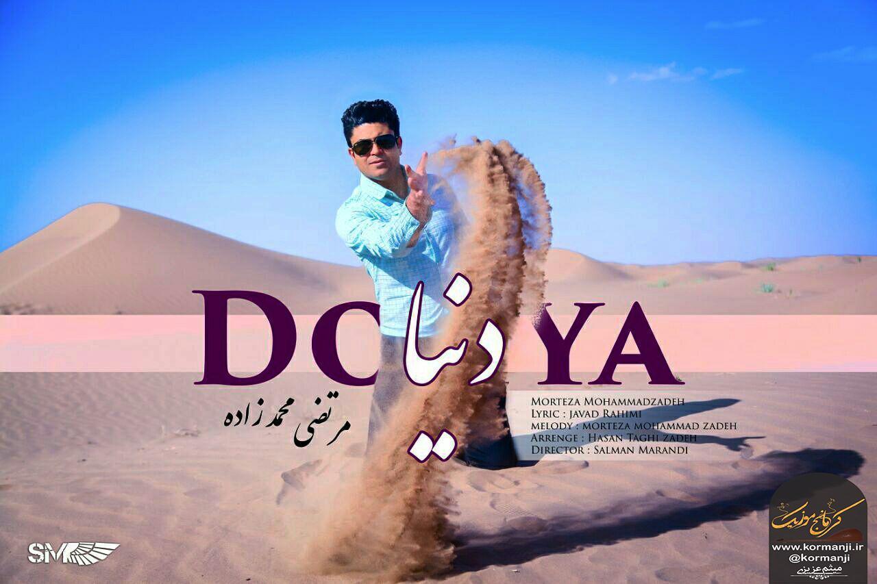 آهنگ و  موزیک ویدئو جدید و بسیارزیبا از  مرتضی محمدزاده به نام دنیا