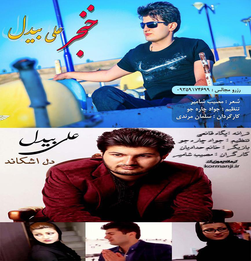 دانلود دو موزیک ویدئو جدید کرمانجی از علی بیدل در کرمانج موزیک
