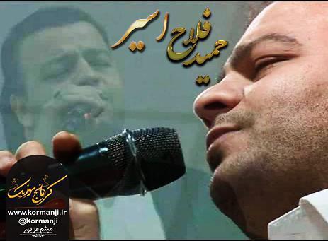 دانلود آهنگ جدید بسیارزیبا  از  حمید فلاح به اسیر در کرمانج موزیک