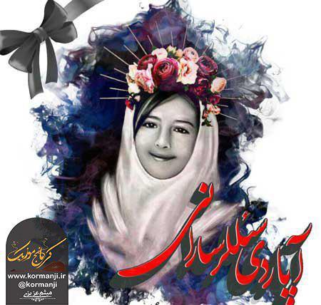 آهنگ بسیارزیبا از  علی کریمی به نام آتنا در کرمانج موزیک