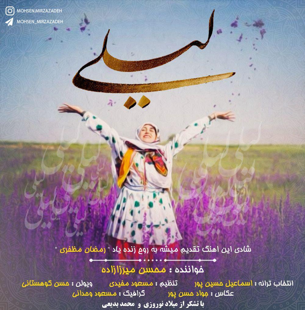 آهنگ شاد جدید و بسیارزیبا از #محسن_میرزازاده به نام  لیلی