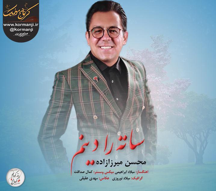 آهنگ جدید کرمانجی بسیارزیبا و شاد از محسن میرزازاده به نام ساترادینم