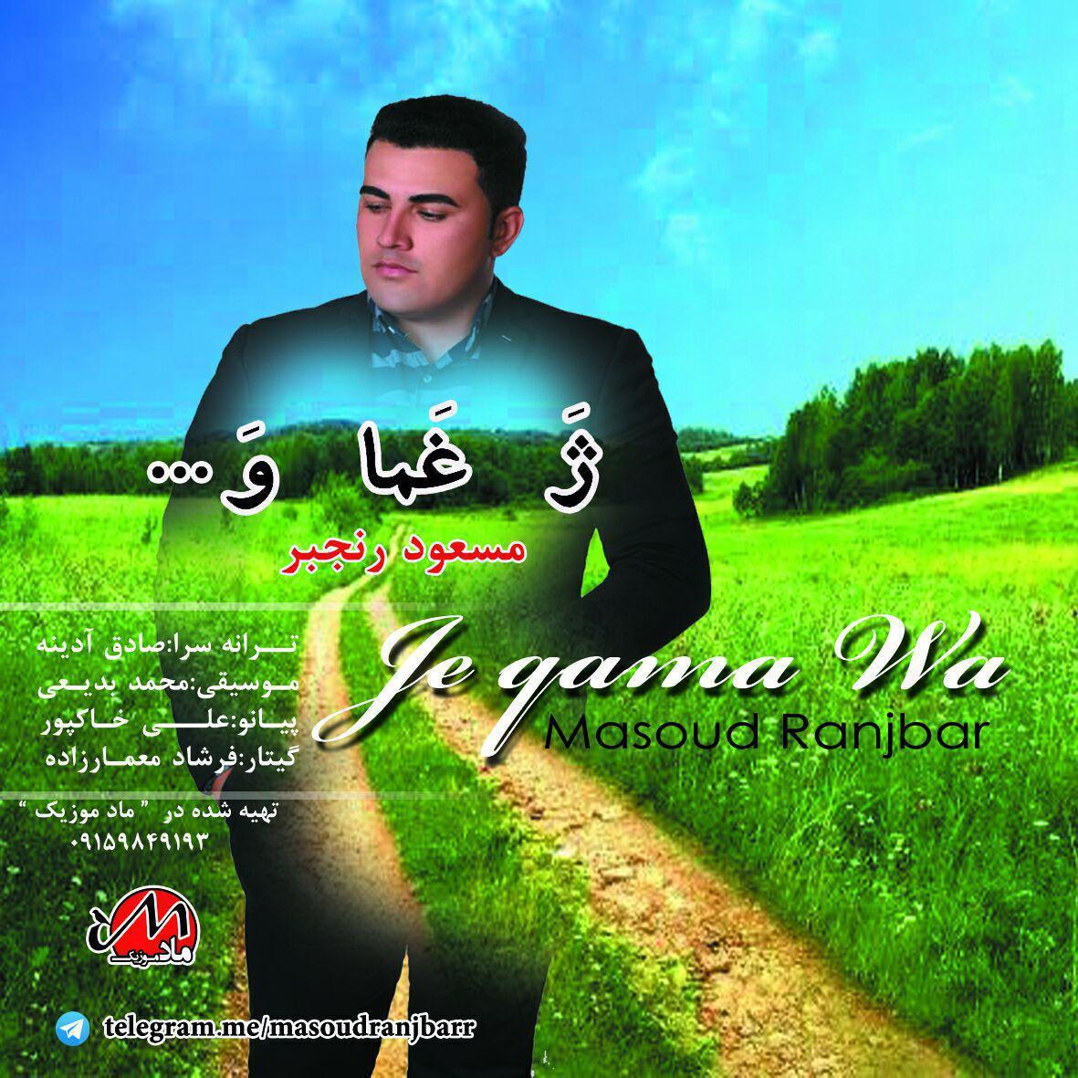 آهنگ جدید و بسیارزیبا از مسعودرنجبر به نام ژه غما وه دخینم