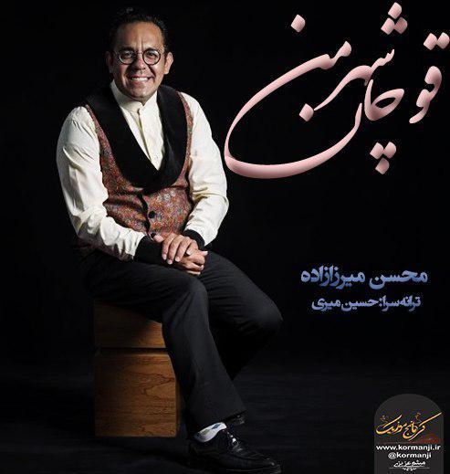 آهنگ جدید و بسیارزیبا از محسن میرزازاده به نام شهرمن قوچان در کرمانج موزیک