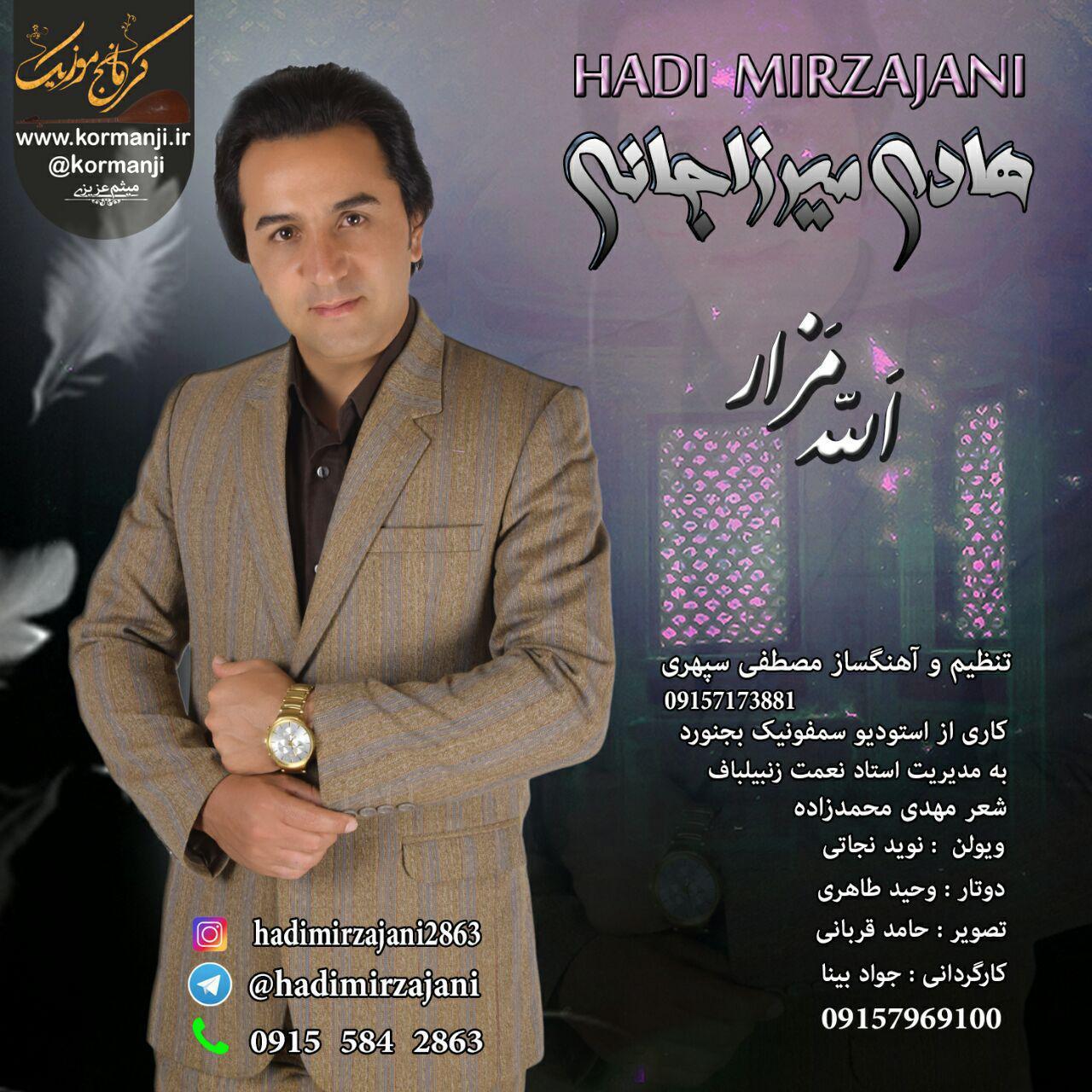 آهنگ و موزیک ویدئو جدید از  هادی میرزاجانی به نام الله مزار