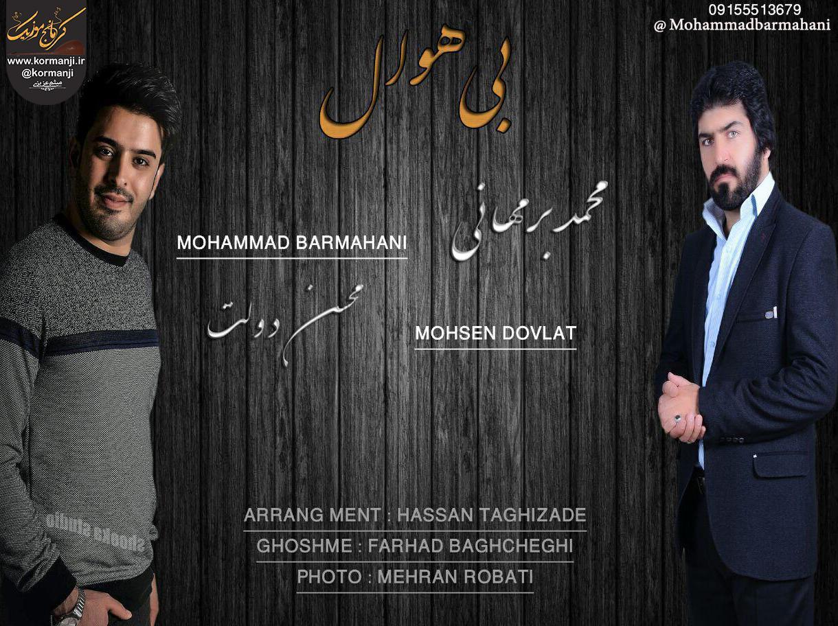 آهنگ جدید و بسیارزیبا از محمدبرمهانی و محسن دولت به نام بی هوال