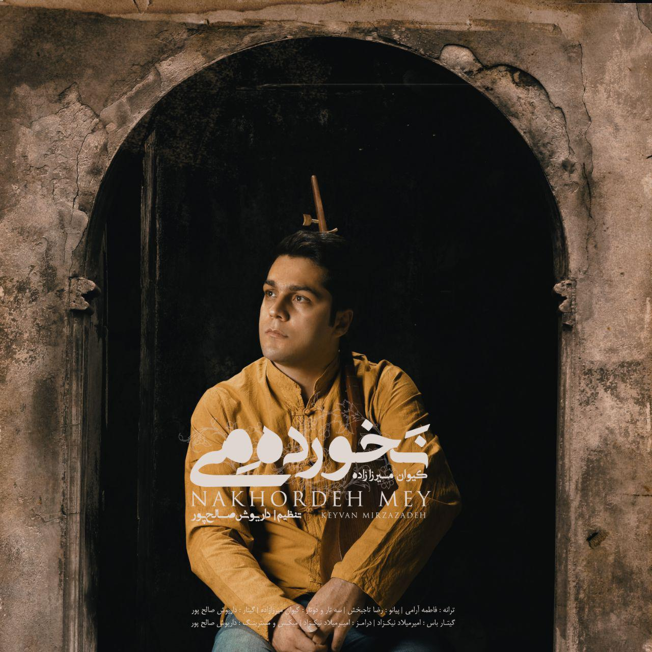 آهنگ بسیارزیبا از  کیوان میرزازاده به نام نخورده مِی در کرمانج موزیک