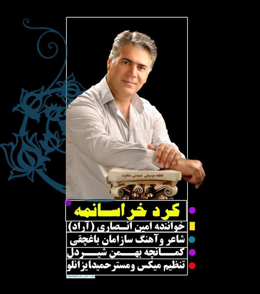آهنگ بسیارزیبا و شنیدنی از  امین انصاری به نام کردخراسان کرمانج موزیک