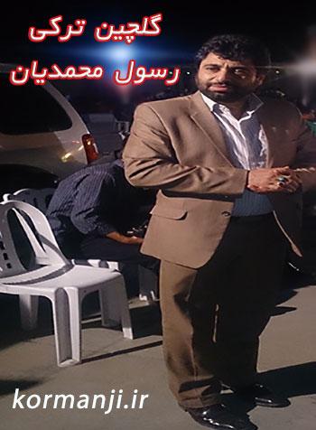 دانلودگلچینی از بهترین آهنگ های رسول محمدیان در کرمانج موزیک