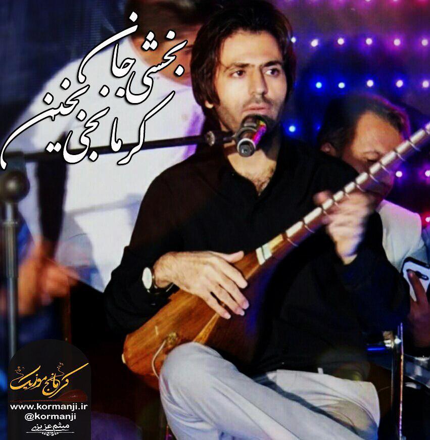 اجرا آهنگ بسیارزیبا از علی کریمی به نام  (بخشی جان کرمانجی بخین) کرمانج موزیک