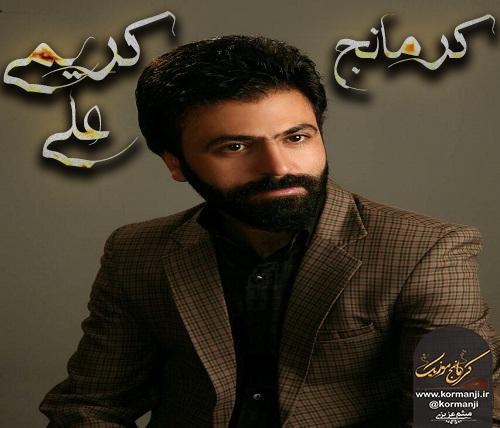 دکلمه بسیارزیبا از  علی کریمی به نام کرمانج