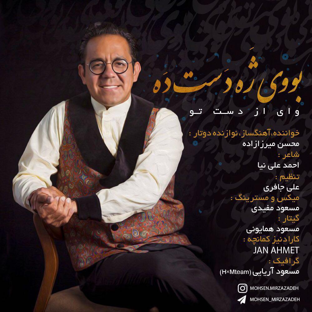 آهنگ جدید و بسیارزیبا از محسن میرزازاده به نام بووی ژَه دست دَه