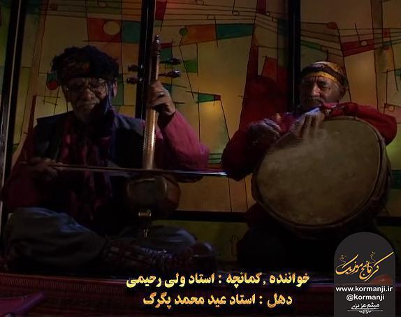 کلیپ بسیارزیبا از اجرای دلنشین اساتید  ولی رحیمی (خواننده,کمانچه) عیدمحمدپگرگ (دهل)