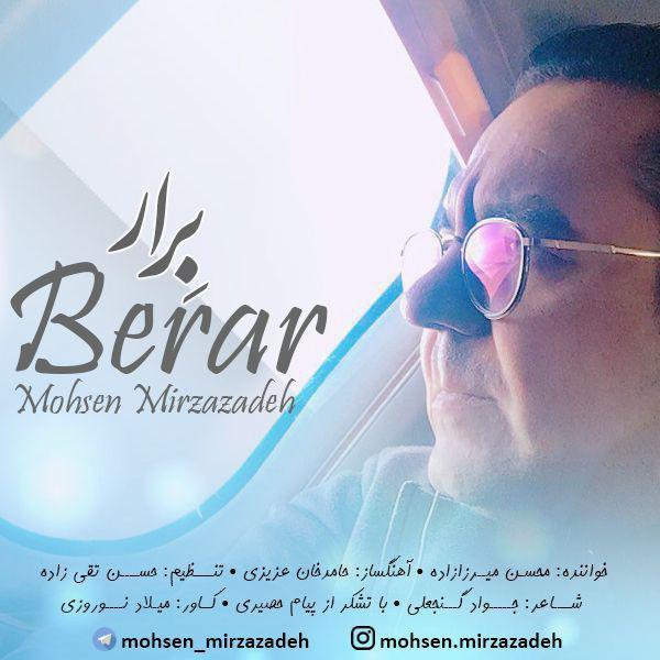 آهنگ جدید و بسیارزیبا از محسن میرزازاده به نام برار در کرمانج موزیک