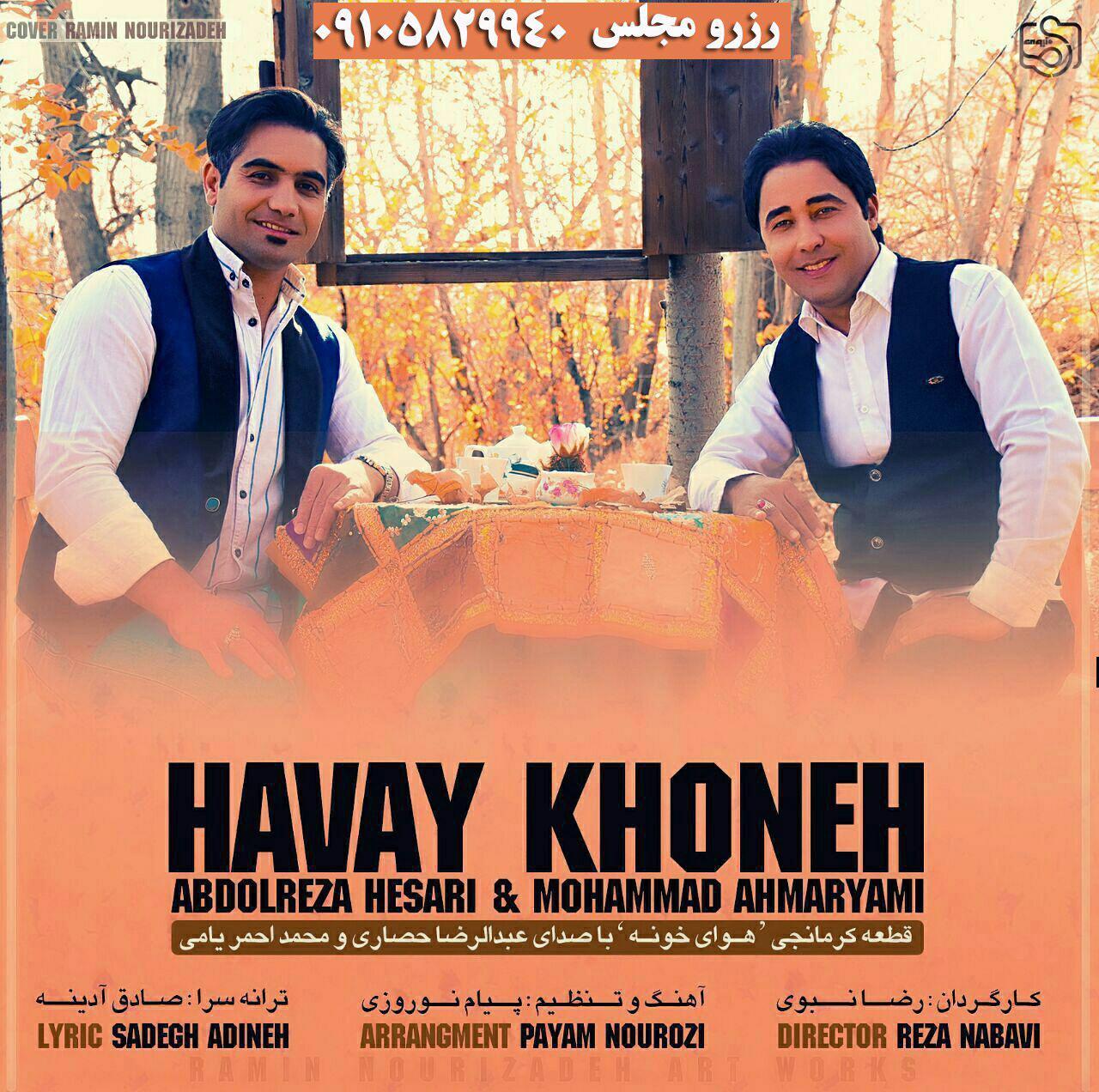 آهنگ بسیارزیبا و شاد از محمداحمریامی و  عبدلرضاحصاری به نام هوای خونه