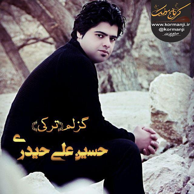 آهنگ جدید و بسیارزیبا از حسین علی حیدری به نام گزلم (ترکی خراسان)
