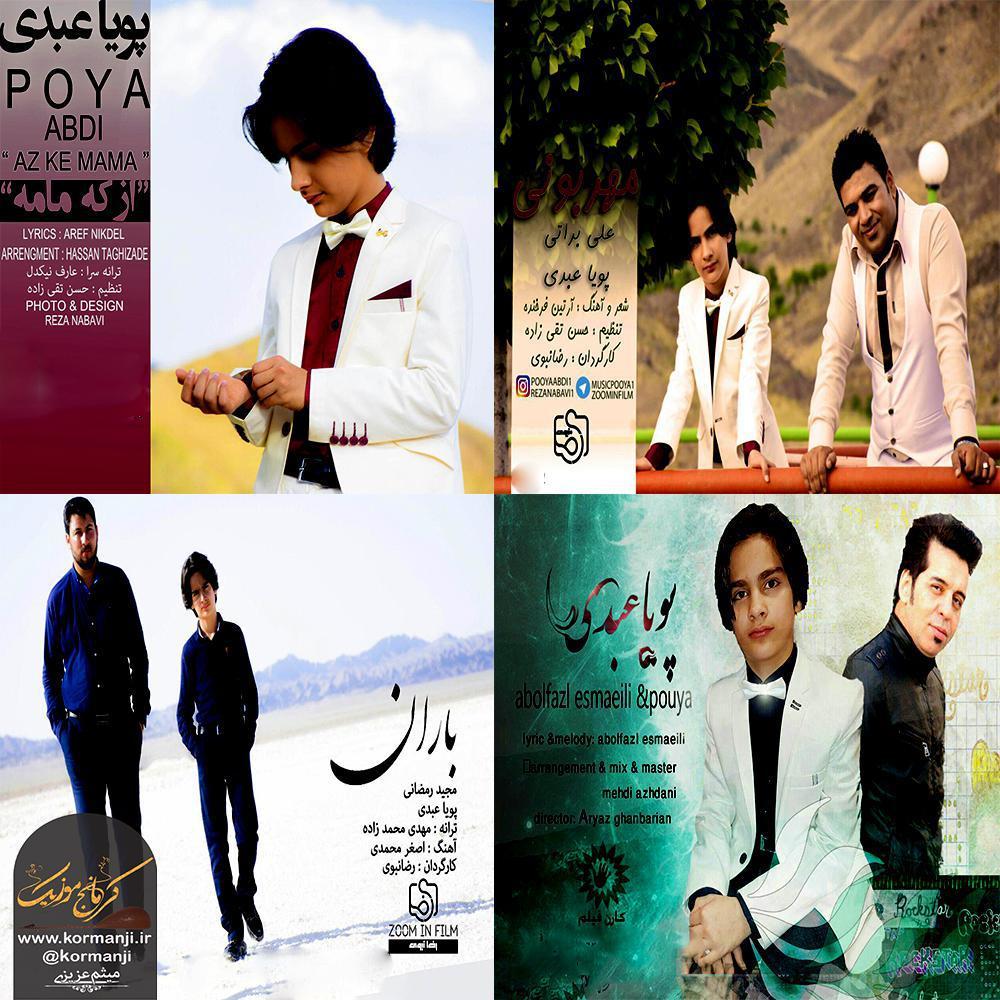 چندآهنگ بسیارزیبا از پویاعبدی در کرمانج موزیک