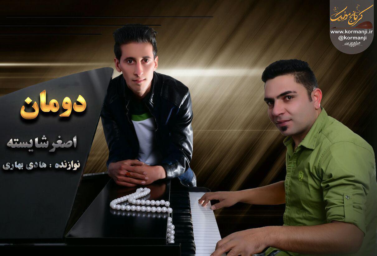 آهنگ جدید و بسیارزیبا کرمانجی از اصغرشایسته به نام دومان