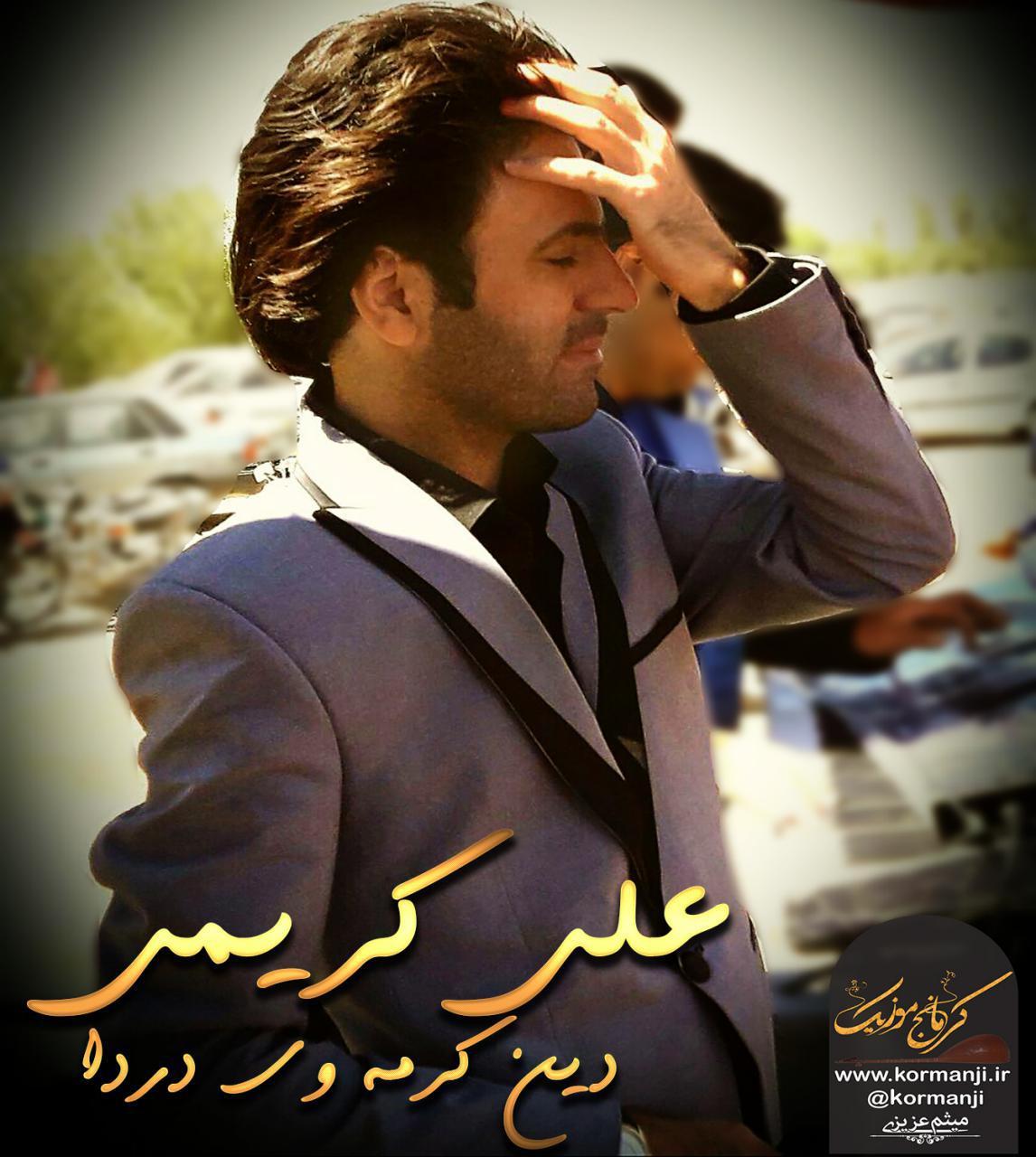 آهنگ جدید کرمانجی از علی کریمی به نام دین کرمه وی دردا