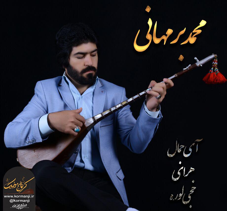 خوانندگی و دوتار نوازی بسیارزیبا از محمدبرمهانی