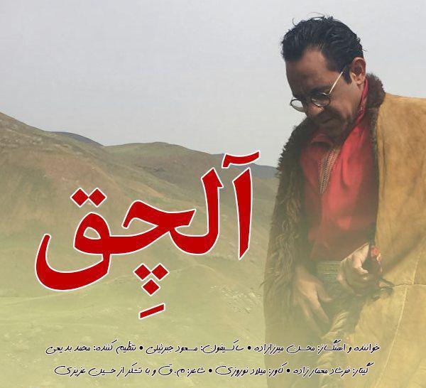 آهنگ جدید و بسیارزیبا از  محسن میرزازاده به نام آلچق