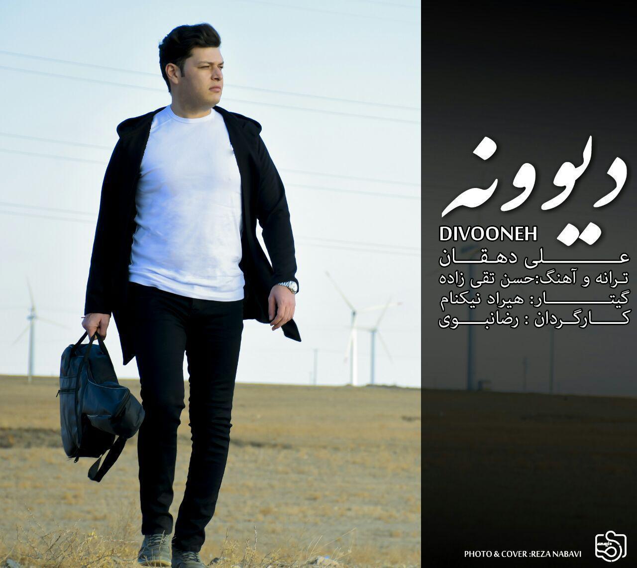 آهنگ و موزیک ویدئو جدید و بسیارزیبا از  علی دهقان به نام دیوونه (فارسی)