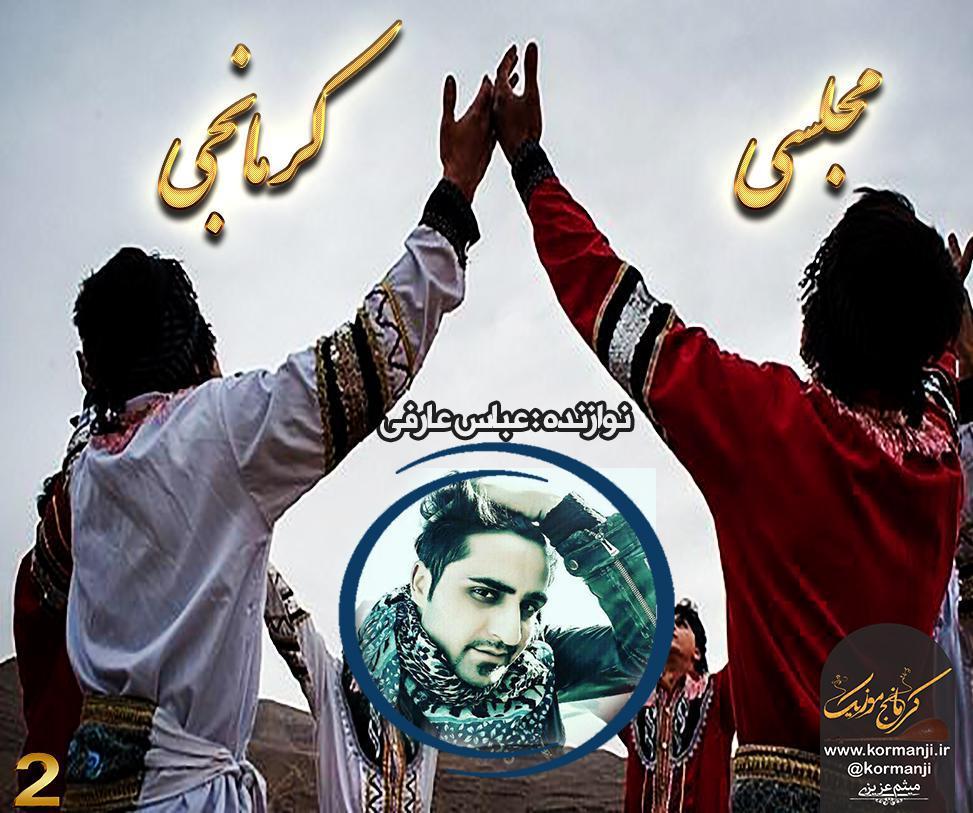 آهنگ بی کلام جدید و شاد مجلسی کرمانجی در کرمانج موزیک