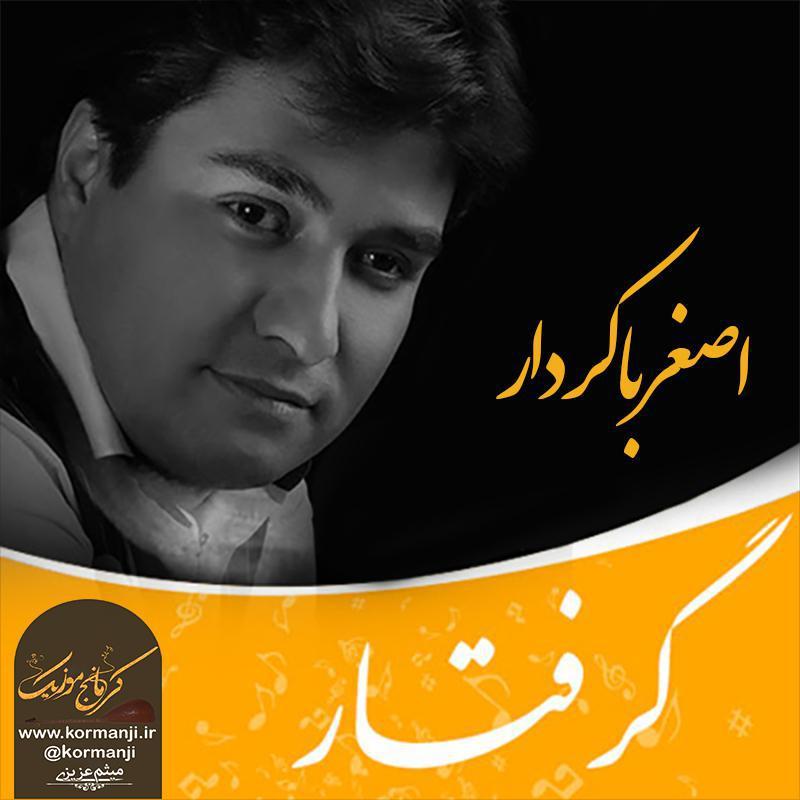 آهنگ جدید و بسیارزیبا از اصغرباکردار به نام گرفتار در کرمانج موزیک