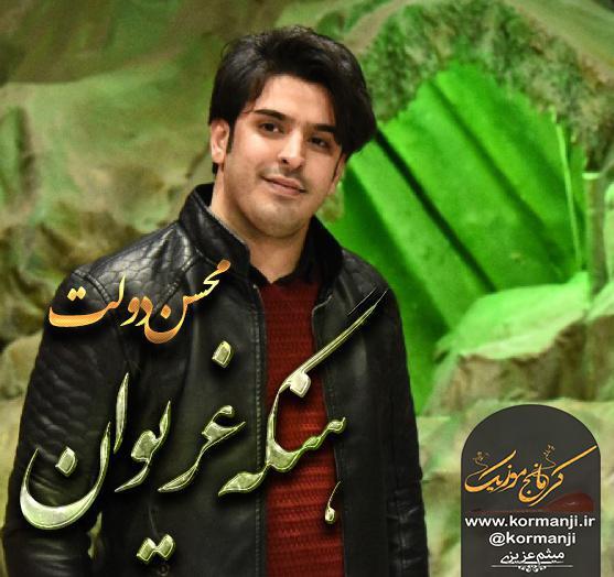آهنگ جدید و بسیارزیبا از  محسن دولت به نام هنگه غریوان
