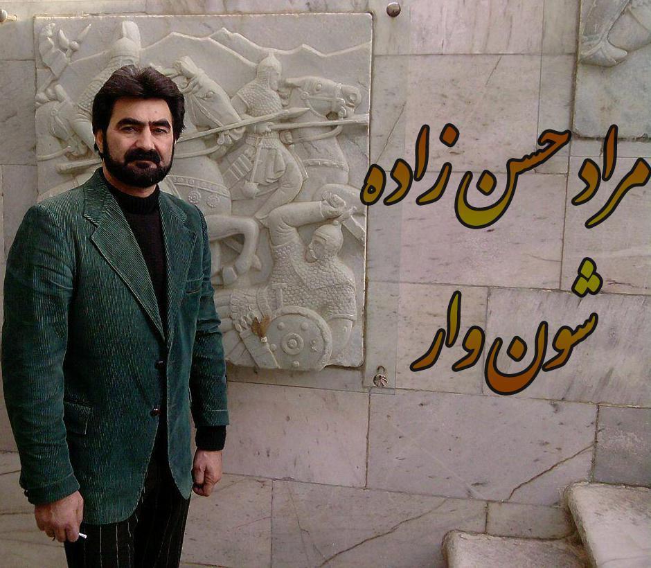 آهنگ بسیارزیبا و شنیدنی از  مرادحسن زاده به نام شون وار