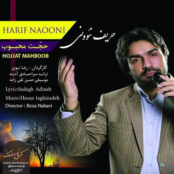 آهنگ و موزیک جدید و بسیارزیبا از حجت محبوب به نام حریف نئوونی